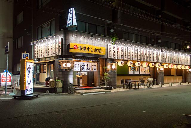 市場ずし駅前 兵庫北店