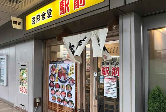 海鮮丼の駅前 中央市場店