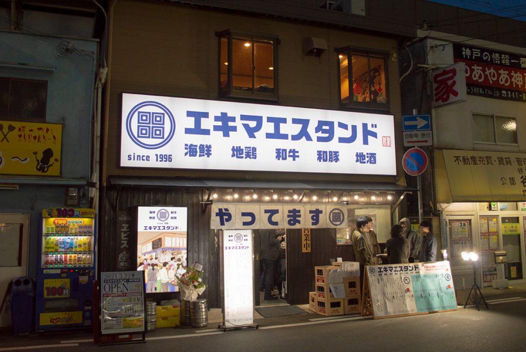 エキマエスタンド 神戸店