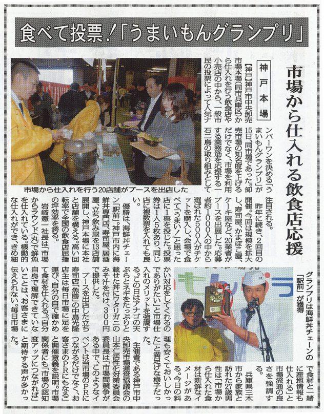 世界の水産と食品を報道する「みなと新聞」で当社が紹介されました!