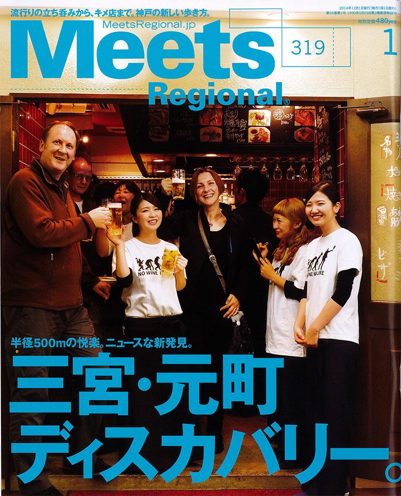 12月1日(月)「Meets Regional 2015年1月号」にて三宮東店が紹介されました!