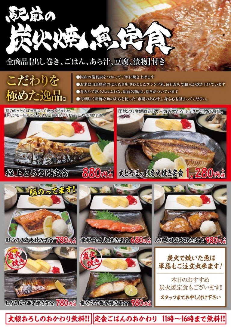 本日より六甲道店にて「炭火焼魚定食」スタート致します!
