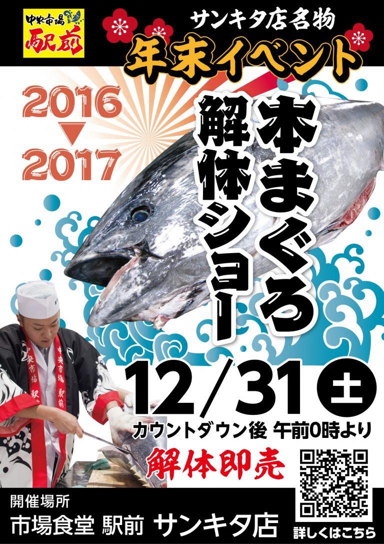 年越し恒例「サンキタ店・本まぐろ解体ショー」を開催します!