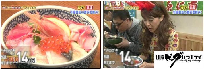 テレビ東京系列「日曜ビッグバラエティ」で海鮮丼の駅前 三宮店が紹介されました。