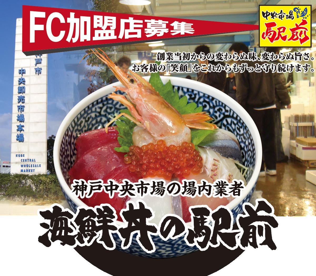 海鮮丼の駅前 フランチャイズ加盟店募集のご案内