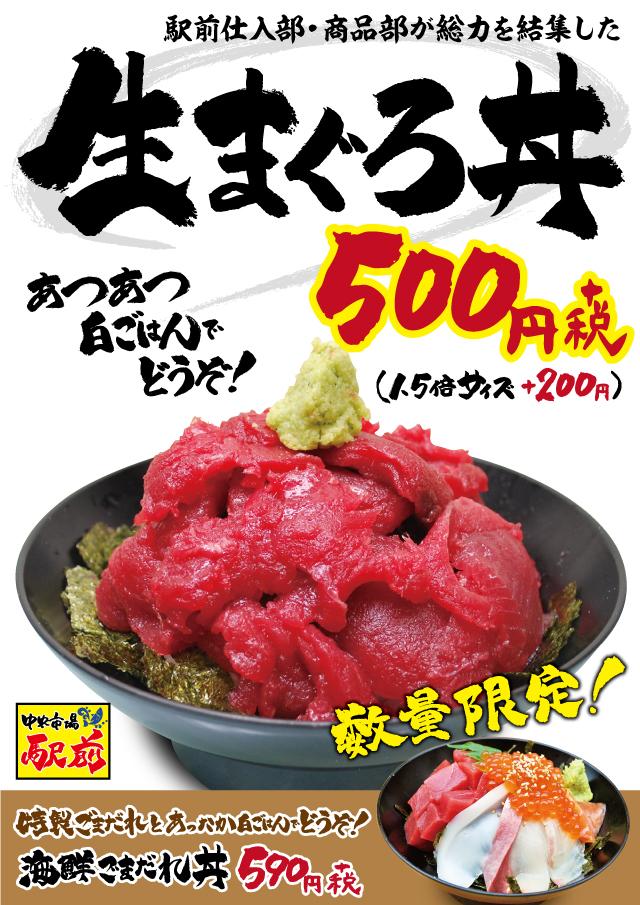 11月1日より、海鮮丼の駅前にて「生まぐろ丼」を販売致します!