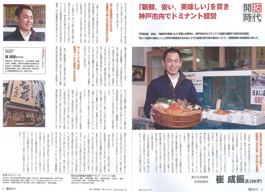 12月20日(木)「グルメキャリー関西版」にて弊社が紹介されました。