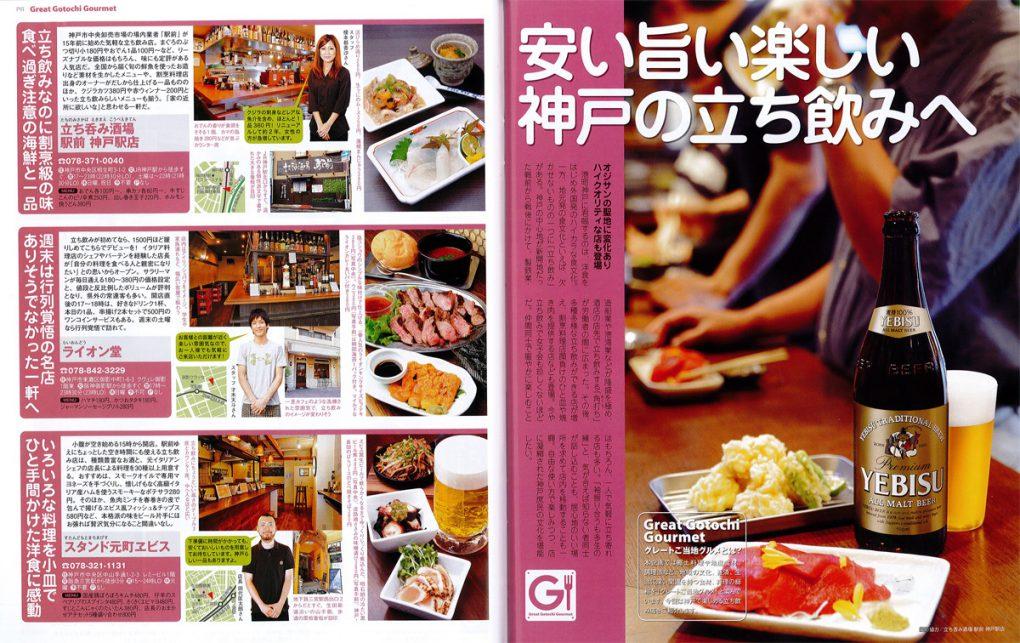 11月15日(金)「るるぶ神戸'14」にて神戸駅店が紹介されました!