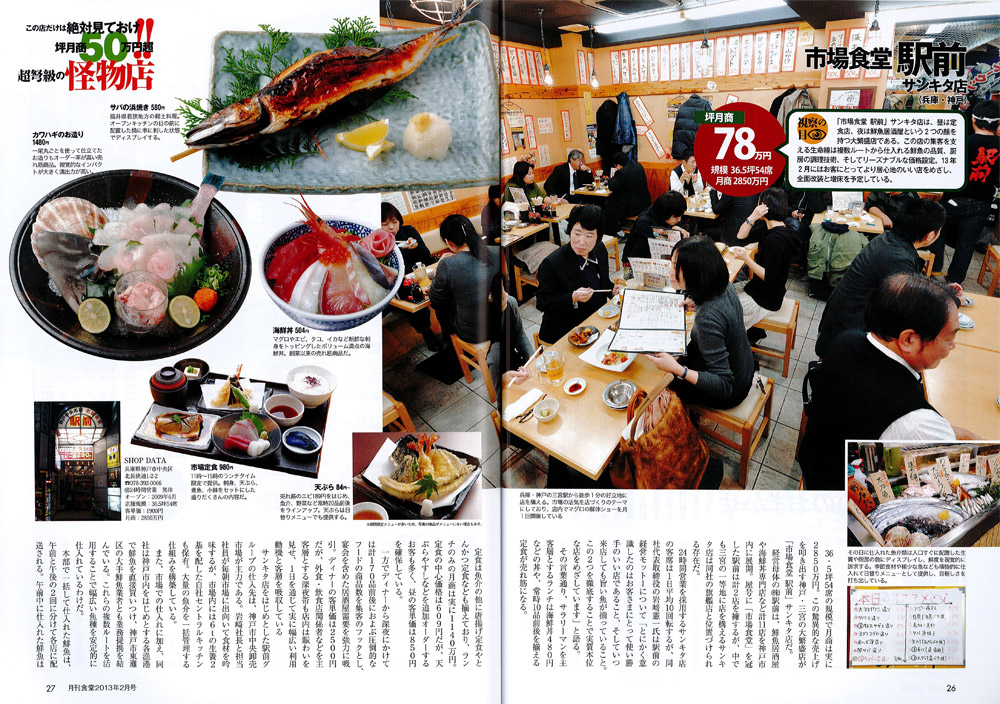 1月19日(土)「月刊食堂 2013年2月号」にてサンキタ店が紹介されました!