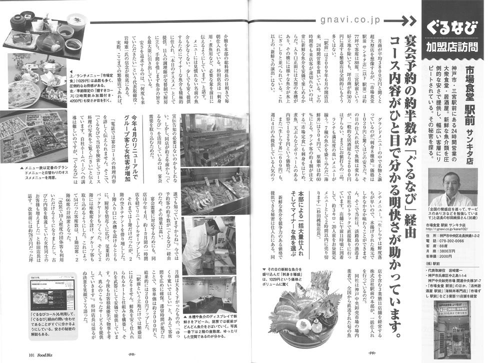 7月31日(水)「FoodBiz vol.64」にてサンキタ店が紹介されました!