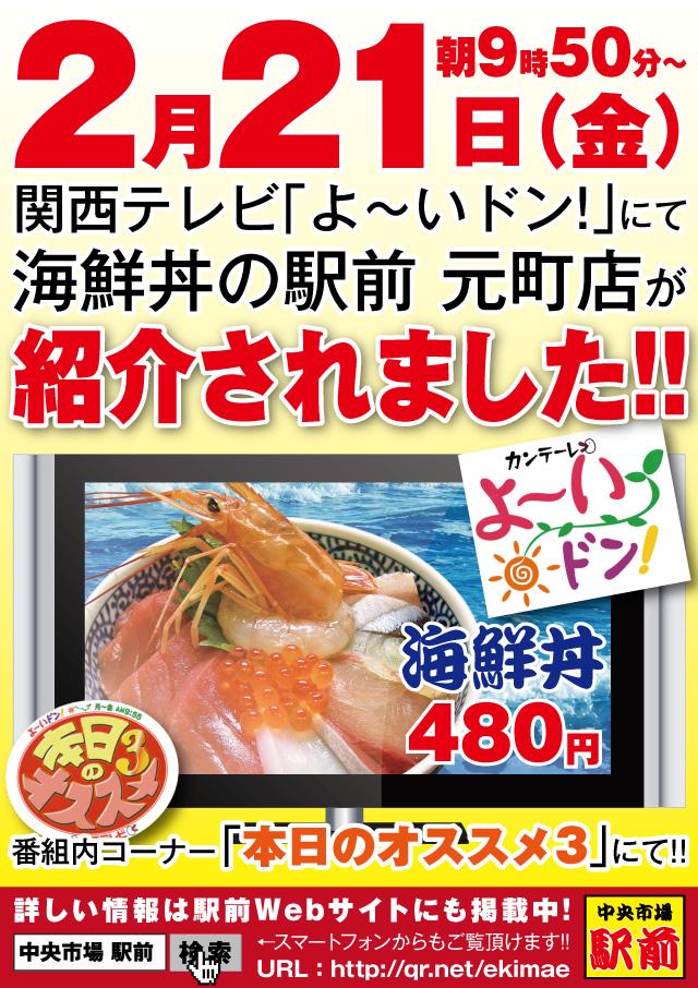 2月21日(金) 関西テレビ「よ〜いドン!」にて元町店が紹介されました!