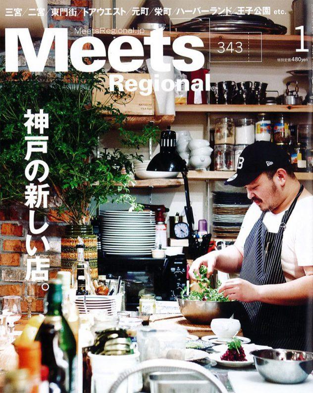 12月1日(木)「Meets Regional 2017年1月号」にて六甲道店が紹介されました!