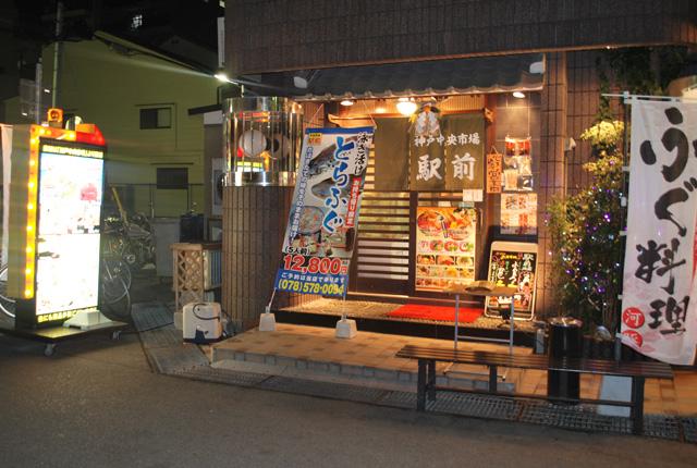 市場食堂 駅前 兵庫北店