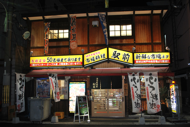 市場食堂 駅前 兵庫南店