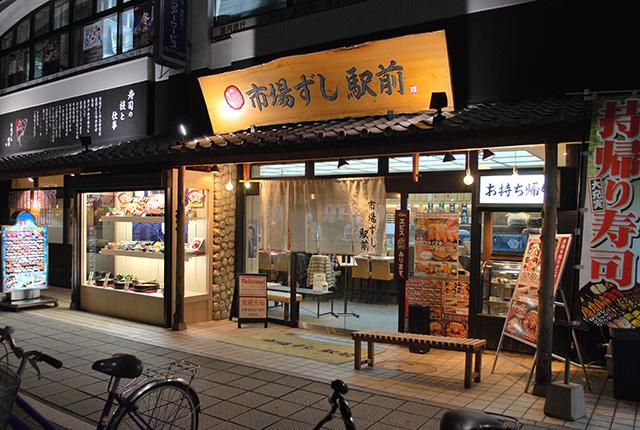 市場ずし駅前 兵庫中店