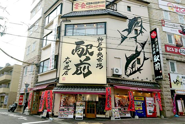 泳ぎ活魚・炭火焼き 駅前 六甲道店
