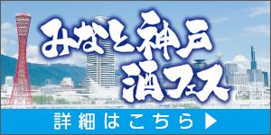 みなと神戸酒フェス
