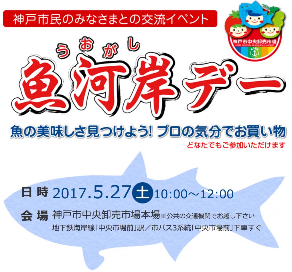 5月27日(土)神戸中央市場・魚河岸デーに駅前が出店します!