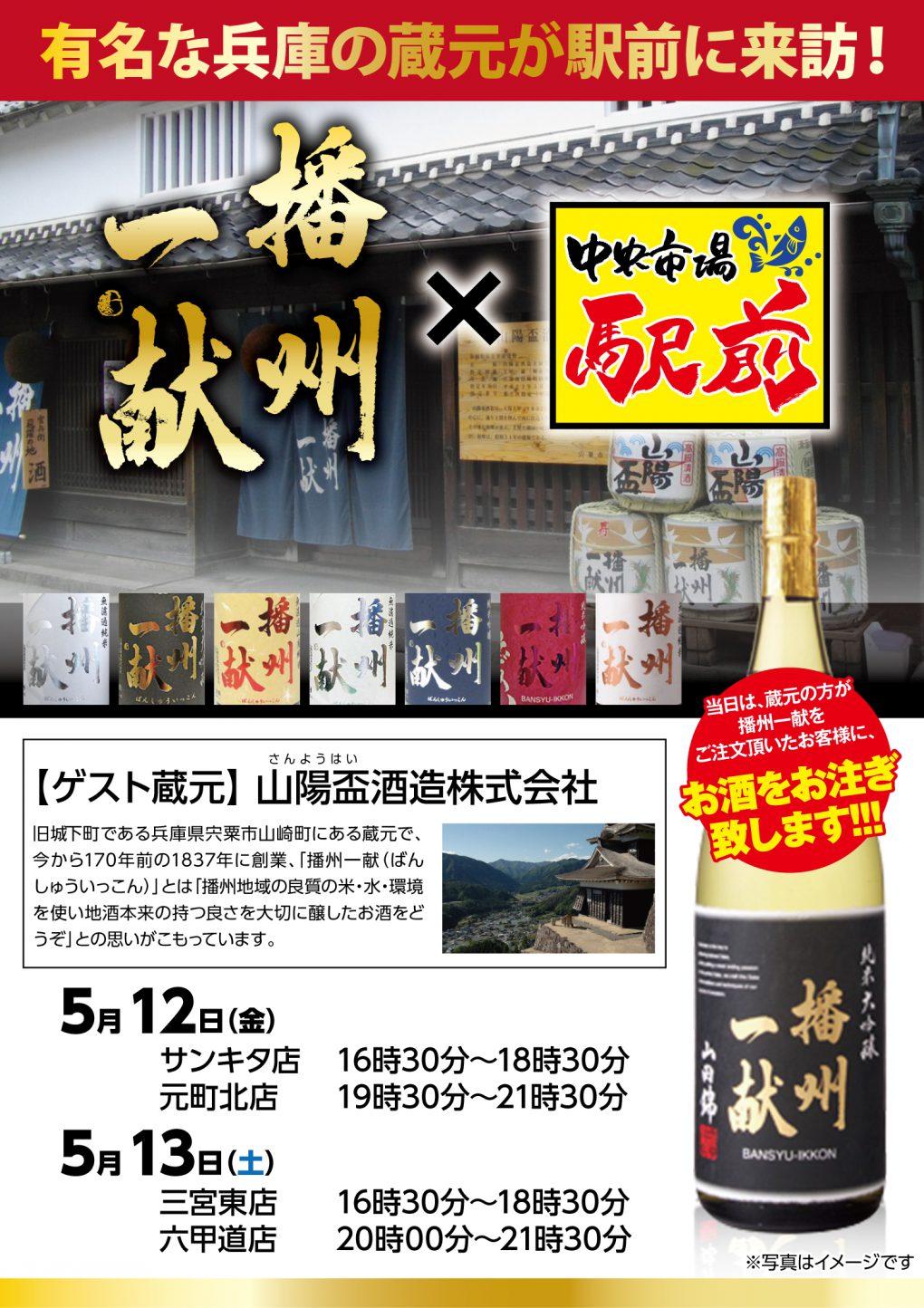 5月12日、13日の2日間「播州一献」の蔵元さんをお招きしたイベントを開催致します!