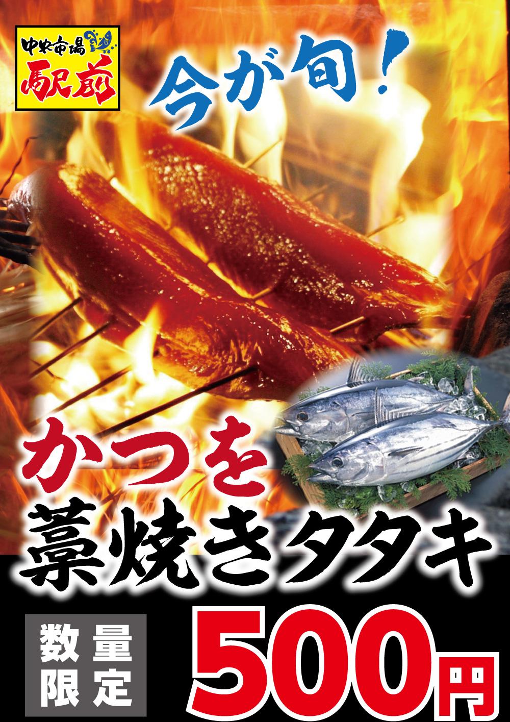 5月27日(土)神戸中央市場・魚河岸デーに駅前が出店しました!