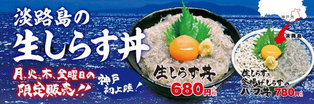 淡路島の生しらす丼