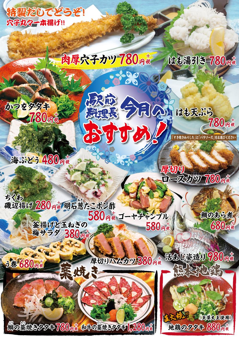 本日6月9日(金)おすすめメニュー・丼定食メニューがリニューアル!