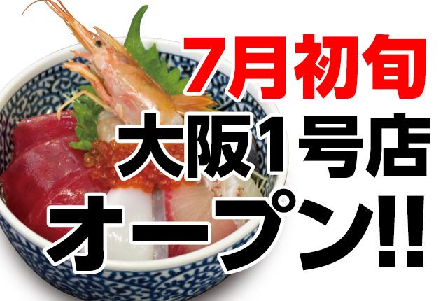 【7月10日(月)オープン】海鮮丼の駅前 大阪1号店