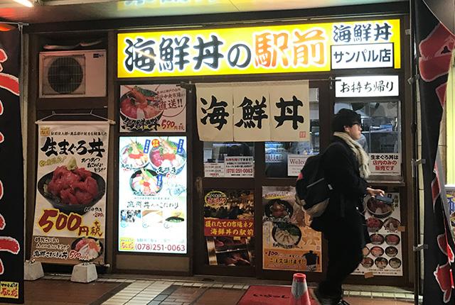 海鮮丼の駅前 三宮サンパル店