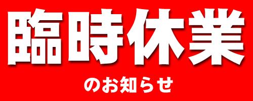 台風5号接近に伴う臨時休業のお知らせ