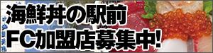 海鮮丼の駅前 FC加盟店募集中!
