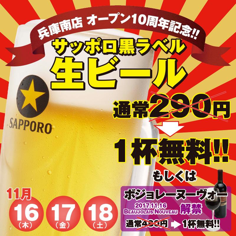【11/16〜18日限定】兵庫南店 オープン10周年記念イベントやります!