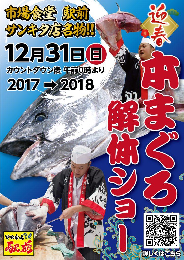 12月31日(日)サンキタ店名物「本まぐろ解体ショー」開催します!
