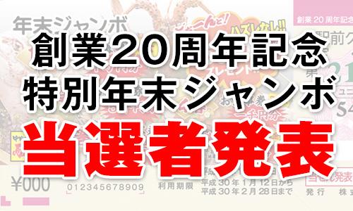 「創業20周年記念特別年末ジャンボ」当選者発表!
