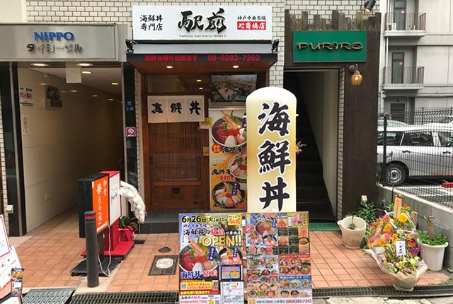 【6月26日(火)11時オープン】海鮮丼の駅前 心斎橋店