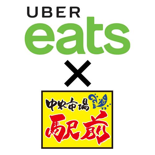 駅前グループで今話題の【UBER eats】スタート!!