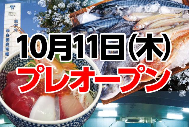 【10月11日(木)10時プレオープン】海鮮丼の駅前 ホテルフェリーチェ店