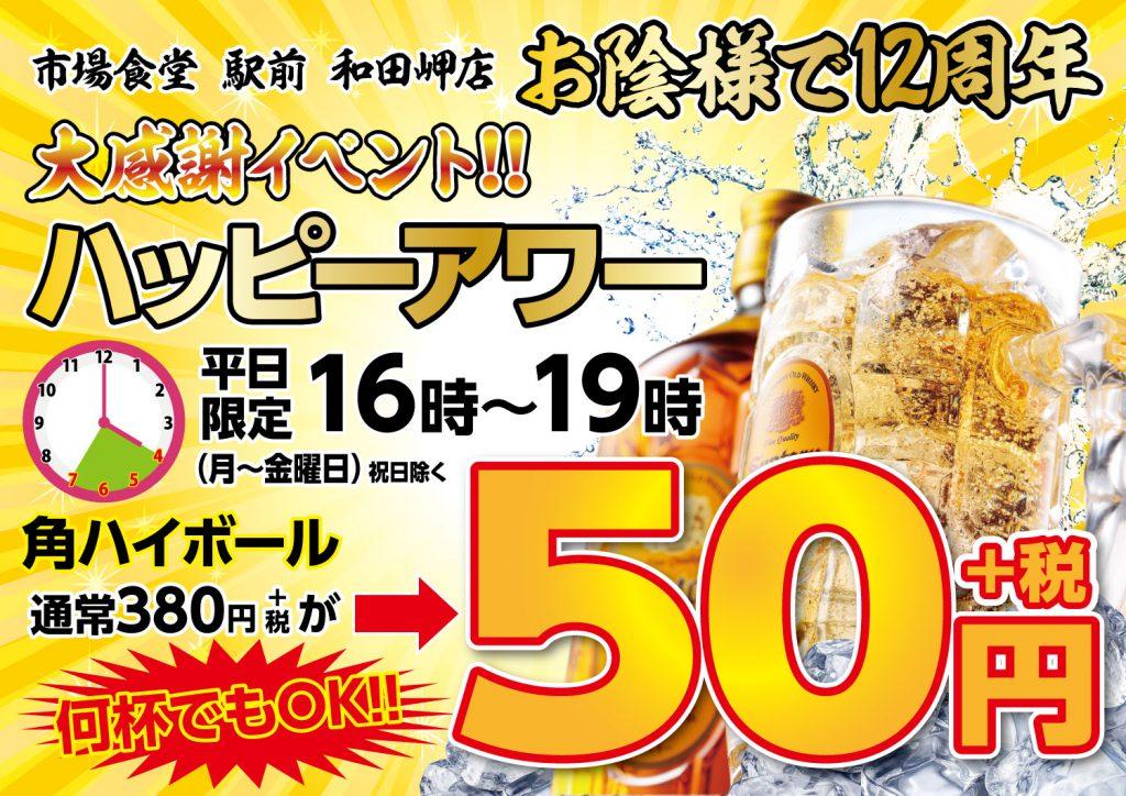 2月14日(木)より和田岬店にて「ハッピーアワー」始めました!