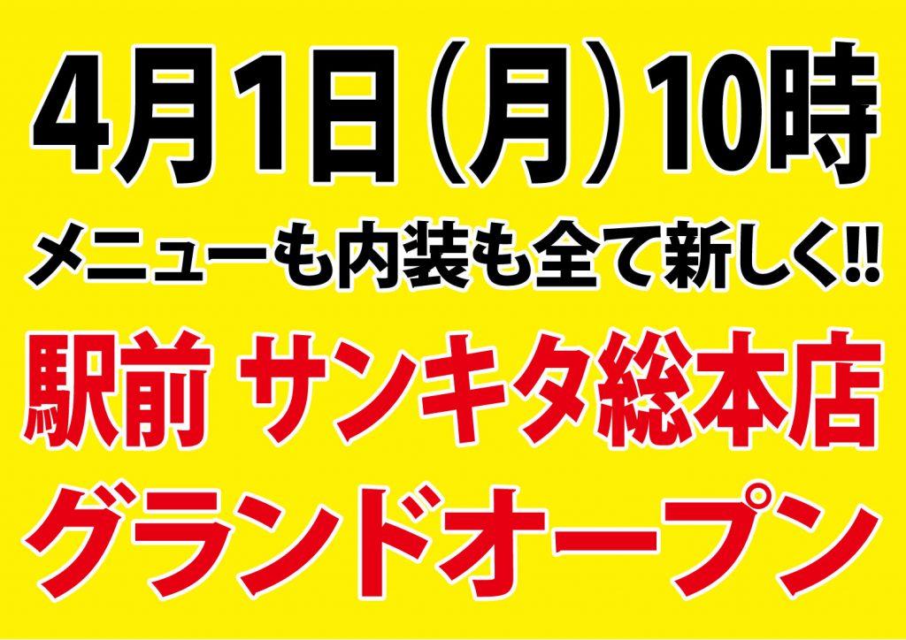 4月1日(月)10時よりサンキタ総本店・グランドオープン!