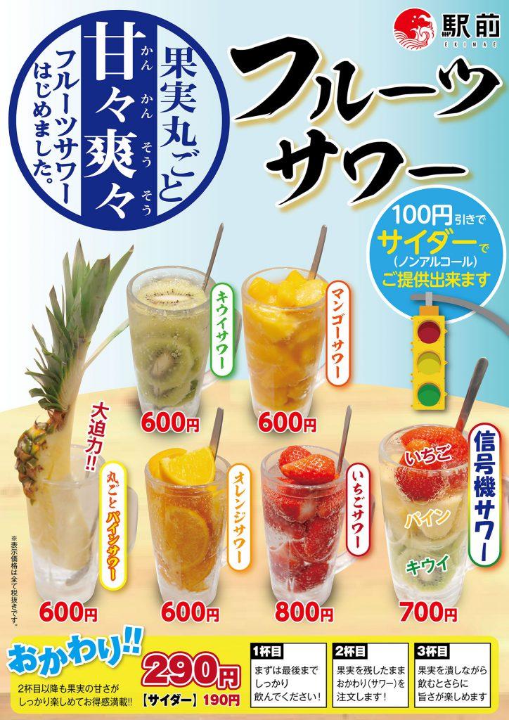 六甲道本店「フルーツサワー 」はじめました!
