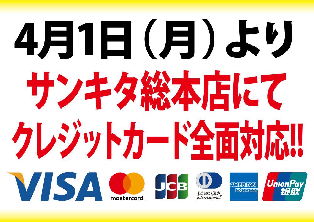4月1日(月)よりサンキタ総本店にてクレジットカードが使えます!