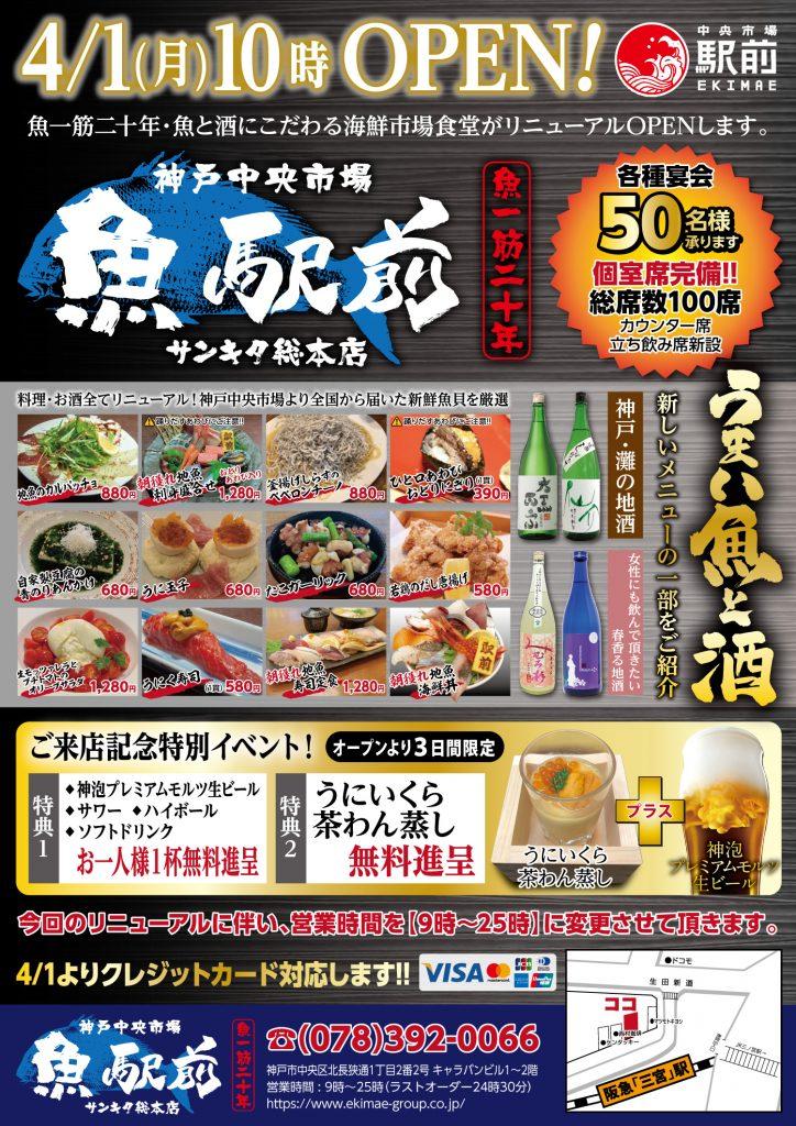 本日4月1日(月)サンキタ総本店グランドオープン!