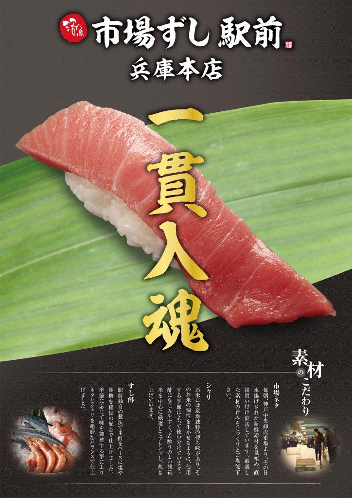 6月17日(月)市場ずし駅前・グランドメニューリニューアル!