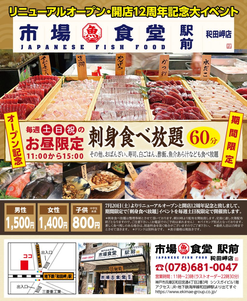 7月20日(土)より和田岬店にて・期間限定「刺身食べ放題」はじめます!