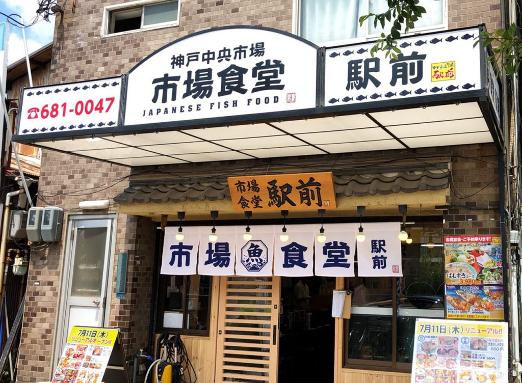 市場食堂 駅前 和田岬店