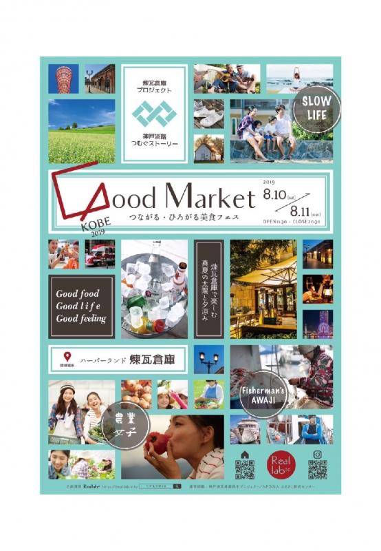 8月10日、11日と開催される「Good Market KOBE 2019」に当社が出店します!
