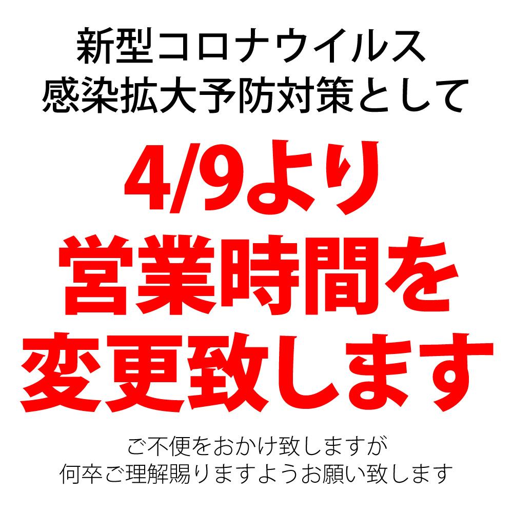 4月9日より各店舗の営業時間を変更いたします