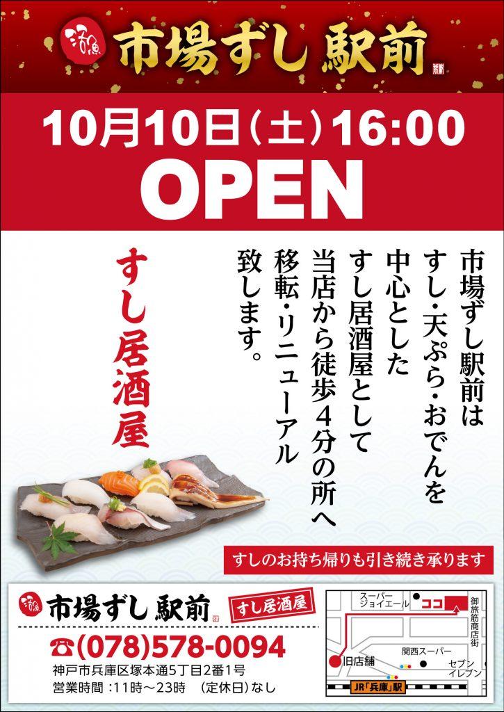 10月10日(土)16時より「すし居酒屋 市場ずし駅前」オープン!
