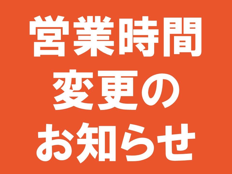 兵庫県からの時短営業の要請に伴う営業時間変更のお知らせ