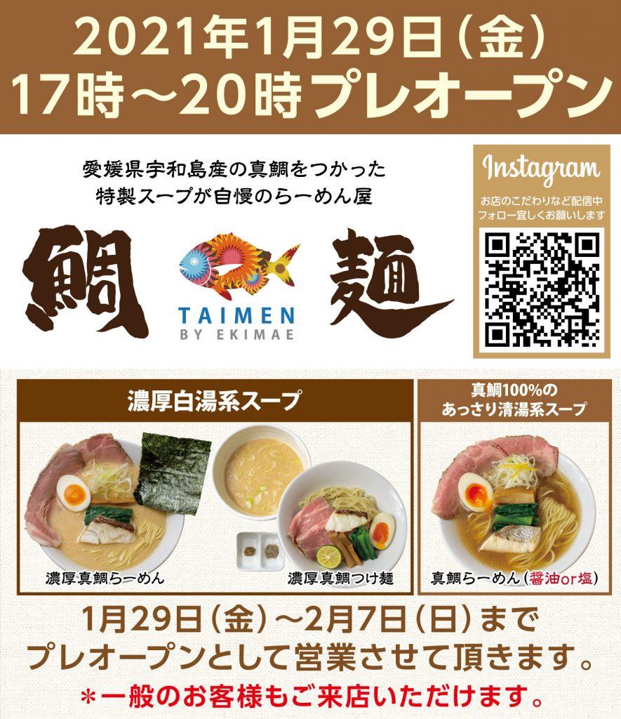 1月29日(金)より元町店で「鯛麺」がプレオープンいたしました!