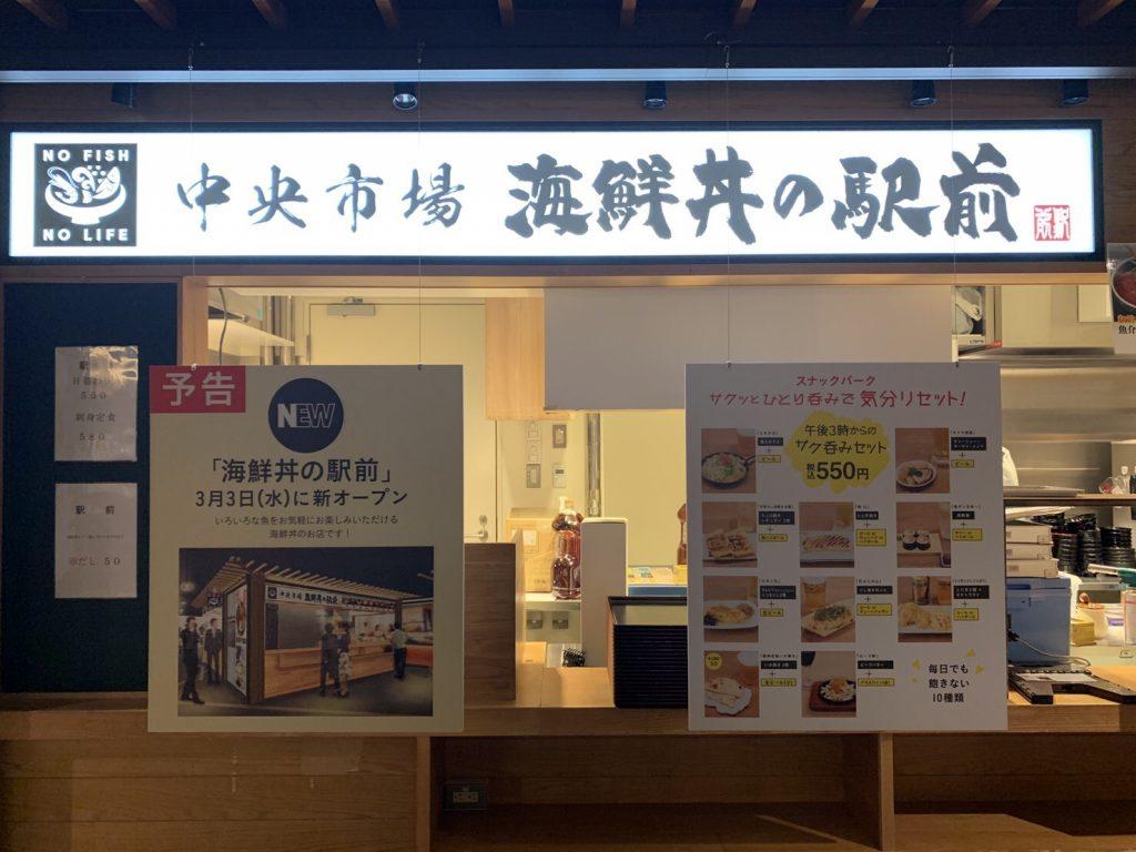 3月3日(水)阪神百貨店に「海鮮丼の駅前 阪神梅田店」オープン!